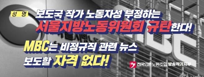 ▲ 언론노조 방송작가지부가 2일 성명을 내 MBC 보도국 '뉴스투데이' 에서 일했던 작가 2명의 부당해고 구제신청을 각하한 서울지노위를 규탄했다.