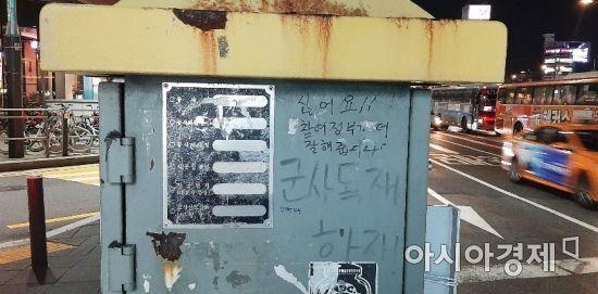4일 오후 서울 한 번화가 횡단보도에 설치된 시설물에 정치적 글이 쓰여있다. 사진=한승곤 기자 hsg@asiae.co.kr