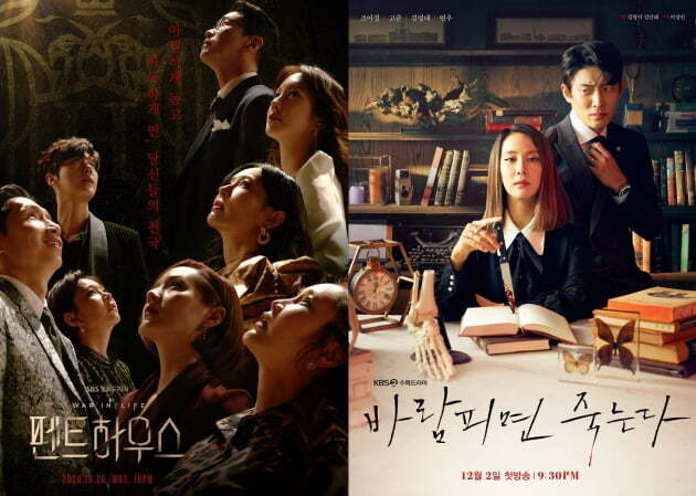 드라마 '펜트하우스'와 '바람피면 죽는다' 포스터/ 사진=SBS, KBS 제공