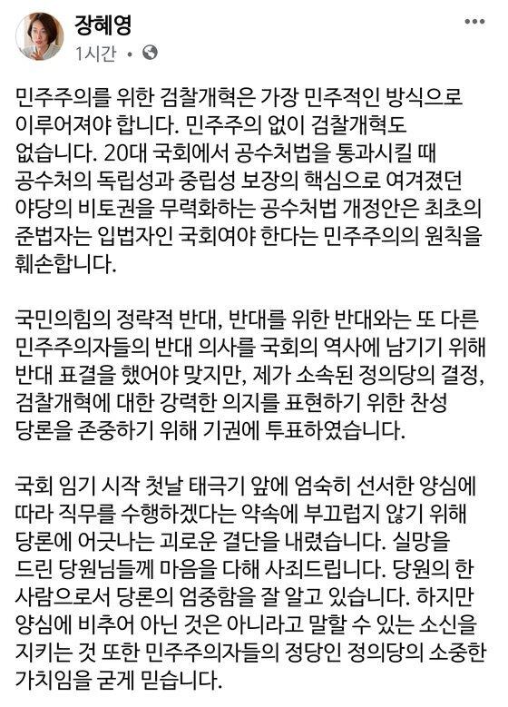 장혜영 정의당 의원은 10일 공수처법 개정안에 홀로 기권표를 던졌다. 이날 정의당의 당론은 찬성이었다. [페이스북 캡처]