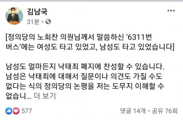 김남국 더불어민주당 의원이 고 노회찬 전 의원의 연설을 언급하며 정의당에 반박을 하고 나섰다. 그러나 노회찬 전 의원이 언급한 '6411 버스'를 '6311 버스'로 언급했다. 현재는 수정됐다. /사진=김남국 의원 페이스북 갈무리