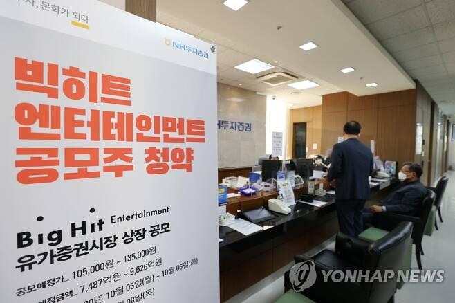빅히트엔터테인먼트 공모주 청약 둘째 날인 지난 6일 오전 서울 마포구 NH투자증권 마포WM센터에서 개인투자자들이 청약 상담을 받고 있다.[연합뉴스 자료사진]