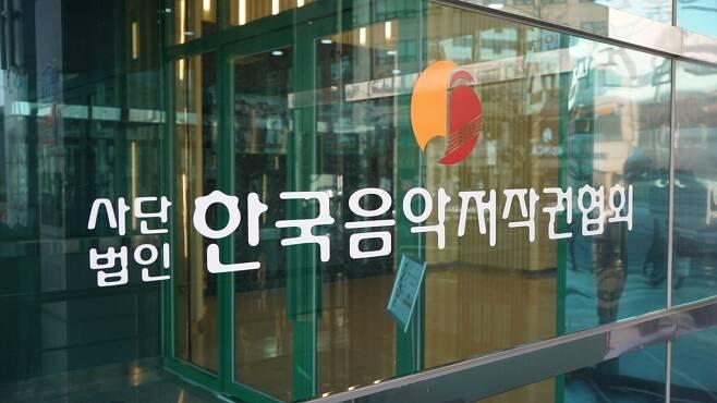 한국음악저작권협회 © 뉴스1