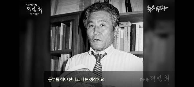 ▲ 리영희 (1929 - 2010)