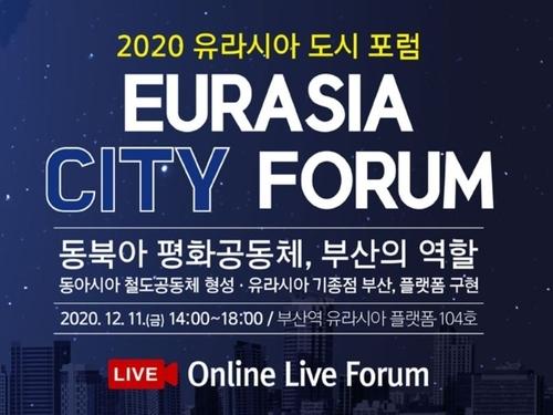 2020 동북아 평화공동체 부산의 역할 포럼 [유라시아 협력센터 홈페이지 갈무리. 재판매 및 DB금지]