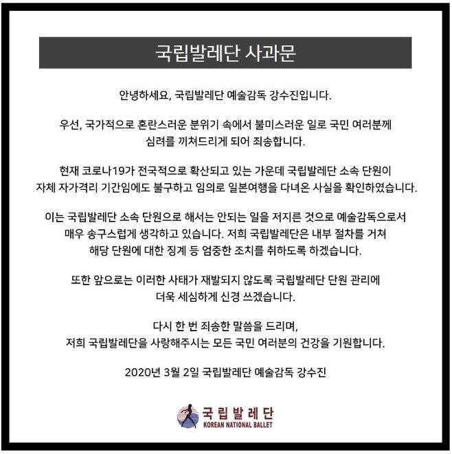 국립발레단 3월 당시 사과문 [국립발레단 누리집 캡처]
