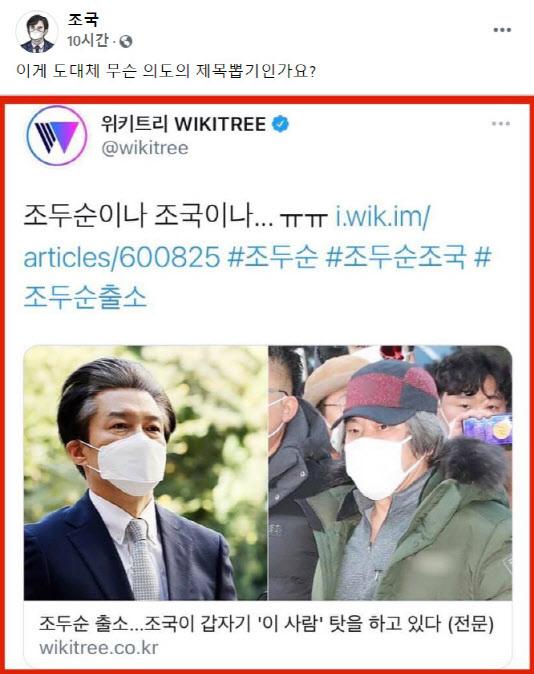 사진=조국 법무부 전 장관 페이스북