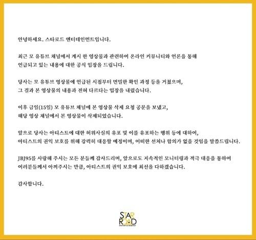 스타로드 공식입장 사진=스타로드 SNS