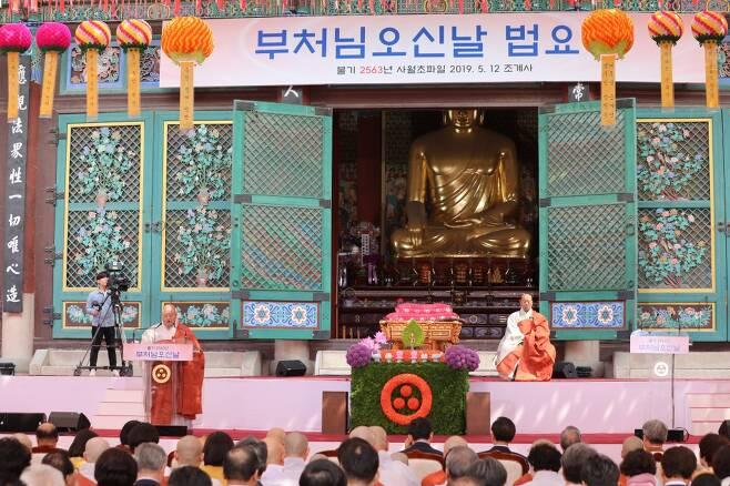 부처님오신날 법요식 봉축사 전경. /사진제공=문화재청