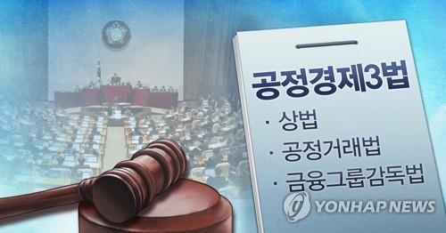국회 경제3법 처리 [연합뉴스 일러스트]