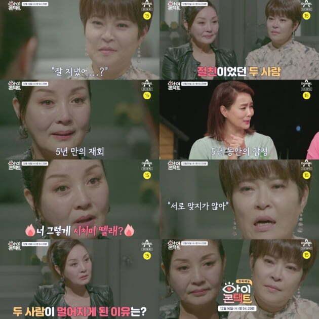 '아이콘택트'에 출연한 조혜련, 홍진희/ 사진=채널A 제공