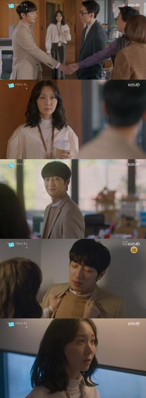 KBS 2TV '드라마 스페셜 - 연애의 흔적' © 뉴스1