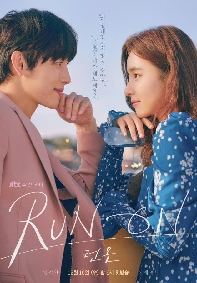 ▲사진=드라마 '런 온' 포스터. JTBC