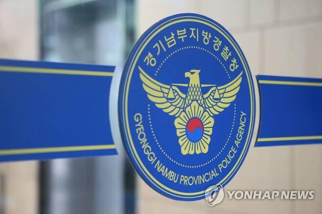경기남부지방경찰청 로고 촬영 강영훈
