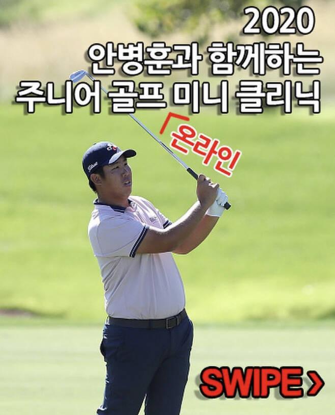 지난해 12월 진행된 제1회 안병훈 주니어 골프 미니 클리닉. (사진=안병훈)