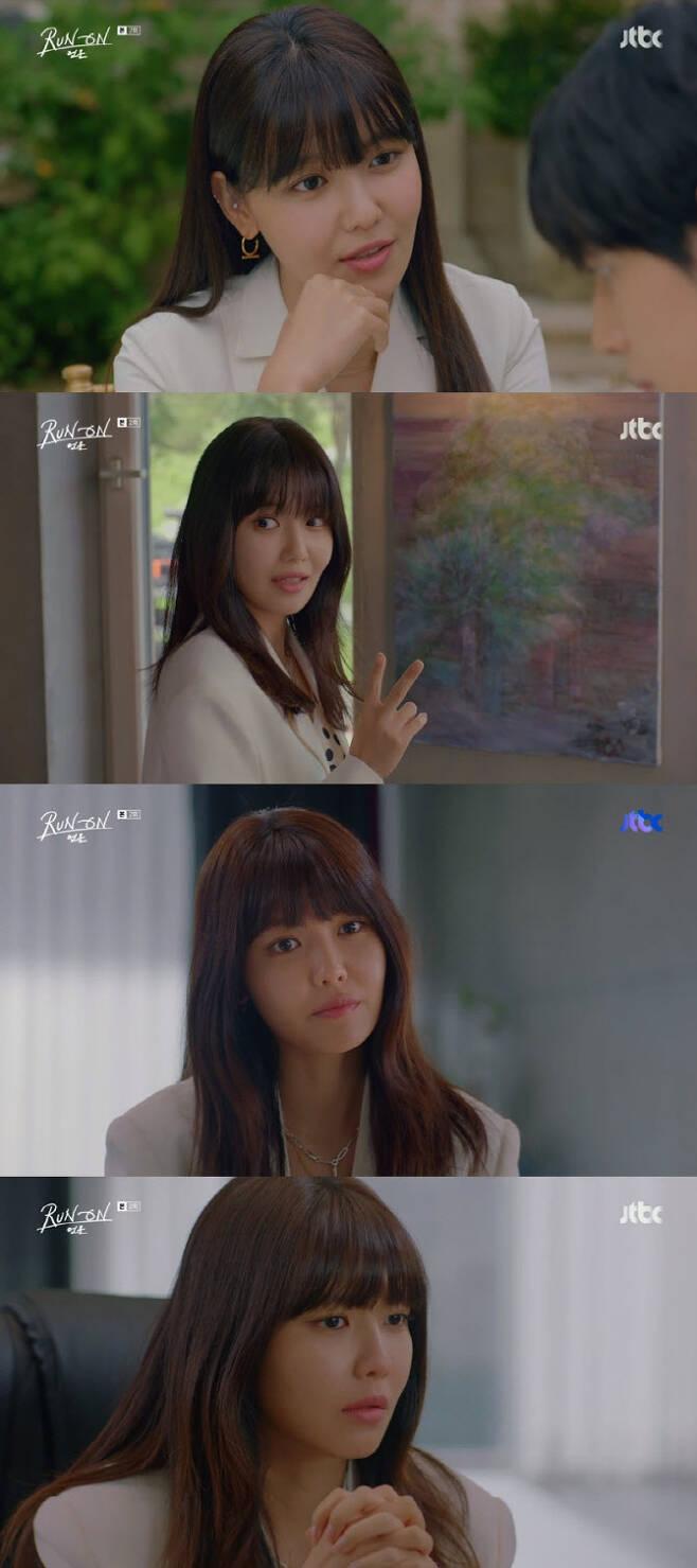(사진=JTBC '런 온' 방송화면)