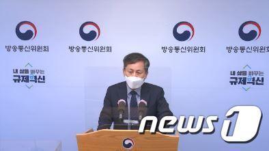 양한열 방통위 방송정책국장. © 뉴스1