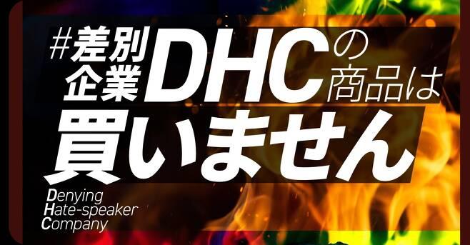 일본 DHC에 대한 비난과 불매를 촉구하는 '#차별 기업, DHC의 상품은 사지 않습니다' 해시태그의 트위터 게시물