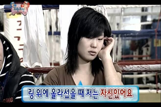 ▲ 2010년 1월 방송된 MBC 예능 무한도전에서 최현미는 프로 복서의 삶을 담담하게 이야기했다.