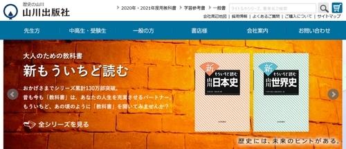 중학교 역사 교과서에서 옛 일본군의 종군위안부 피해자 관련 내용을 다룬 야마카와출판의 홈페이지.