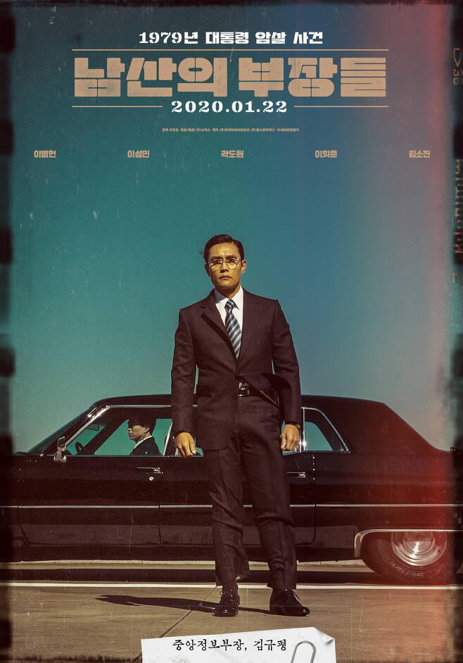 '남산의 부장들' 캐릭터 스틸 컷 © 뉴스1