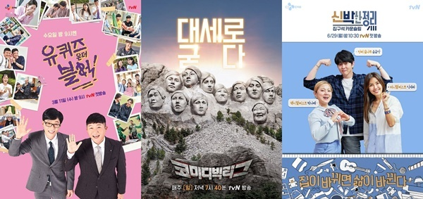 장기화된 코로나는 예능 판도도 바꿨다.  위기를 기회로 삼은 `유 퀴즈 온 더 블럭`(왼쪽), `코미디 빅리그`, `신박한 정리`. 제공| tvN