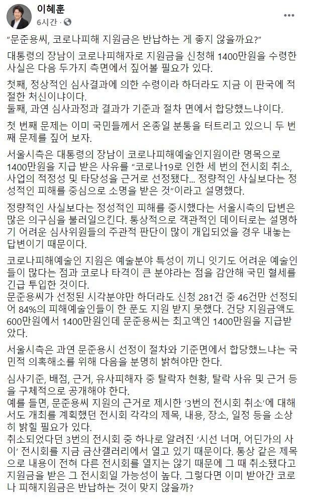 이혜훈 전 국민의힘 의원이 21일 페이스북에 올린 글. 페이스북 캡처