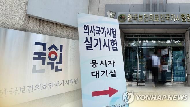 """의협, 또 단체행동?…정부 """"국시 재응시 어렵다"""" (CG) [연합뉴스TV 제공]"""