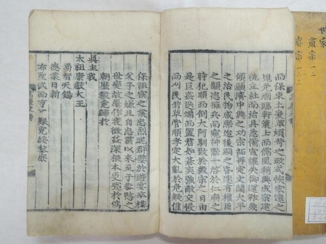 연세대 도서관이 소장한 고려사 목판본.(문화재청 제공)© 뉴스1