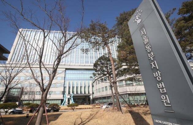 서울동부지방법원 [사진=연합뉴스]