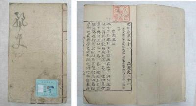 금속활자본(을해자)로 찍은 <고려사>, 서울대 규장각한국학연구원 소장 유물이다.