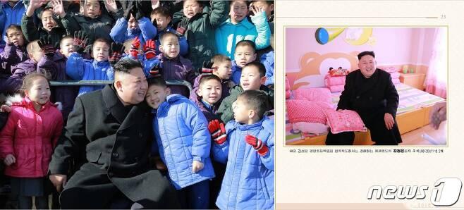 지난 2017년 2월 새로 건설된 평양초등학원을 찾은 김정은 국무위원장. ('인민을 위한 길에서 2016-2020'' 갈무리) © 뉴스1