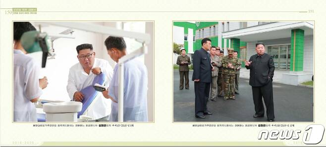 지난 2018년 2019년 묘향산의료기구공장을 찾은 김정은 국무위원장의 모습. ('인민을 위한 길에서 2016-2020'' 갈무리) © 뉴스1