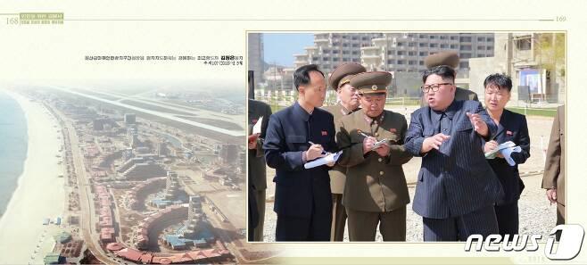 지난 2018년 원산갈마해안관광지구건설장을 현지지도하는 김정은 국무위원장. ('인민을 위한 길에서 2016-2020'' 갈무리) © 뉴스1