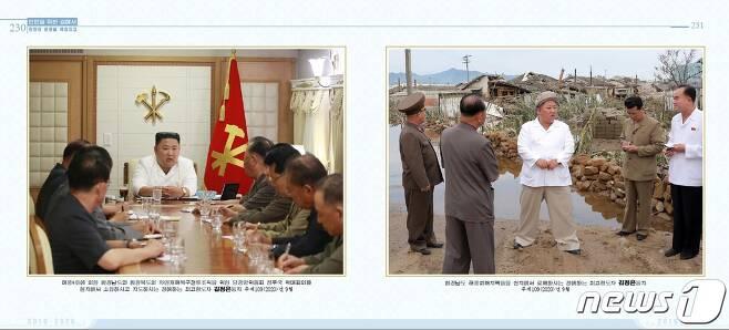 지난 9월 태풍피해지역을 점검하는 김정은 국무위원장의 모습. ('인민을 위한 길에서 2016-2020'' 갈무리) © 뉴스1