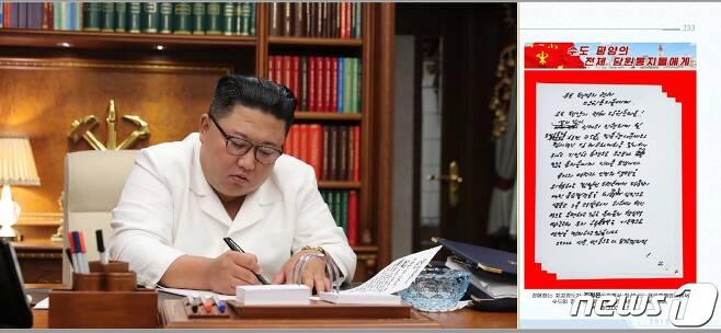 수도당원에 친서를 보내 함경도 일대 수해복구에 나서줄 것을 부탁하는 김정은 국무위원장의 모습. ('인민을 위한 길에서 2016-2020'' 갈무리) © 뉴스1