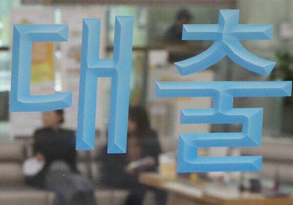 시중은행의 대출 창구. 연합뉴스