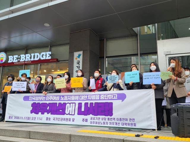 한국이주여성인권센터가 지난 17일 서울 중구 국가인권위원회 앞에서 기자회견을 열고 공공기관에서 통·번역 지원사로 근무하는 이주여성들이 임금과 승진에서 차별받고 있다고 밝히고 있다. 한국이주여성인권센터 제공