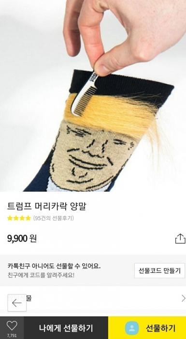 카카오톡 선물하기 '쓸모없는 선물' 카테고리에서 판매 중인 '트럼프 머리카락 양말'/사진=카카오커머스