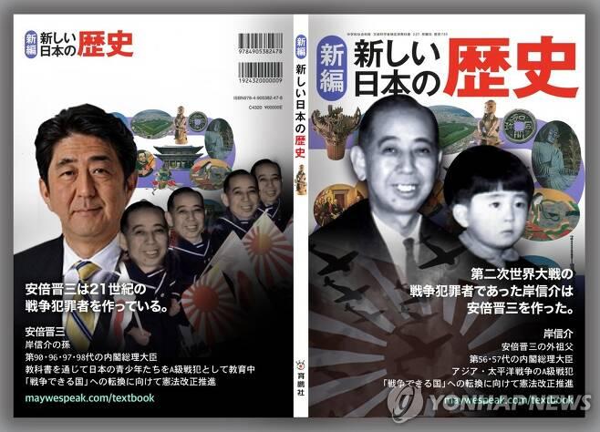 일본의 역사교과서 왜곡의 위험성을 경고하는 반크 제작 패러디 포스터 [반크 제공]