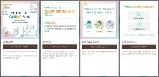 한국MSD의 카카오톡 기반 의료진 상담 서비스 'MSD 콜미' 이용 화면. 한국MSD 제공