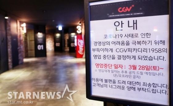 코로나19 사태가 발발해 극장들이 영업을 중단하는 등 한국영화산업 전반에 심각한 피해를 입었다.