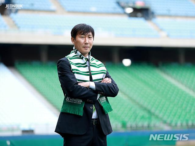 [서울=뉴시스] 프로축구 전북 현대가 새 사령탑에 김상식 감독을 선임했다. (사진=전북 현대 제공)