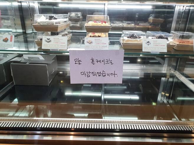다 팔린 케이크 [촬영 문다영]