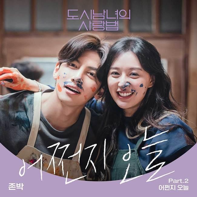 8일(금), 존박 '도시남녀의 사랑법' OST '어쩐지 오늘' 발매 | 인스티즈