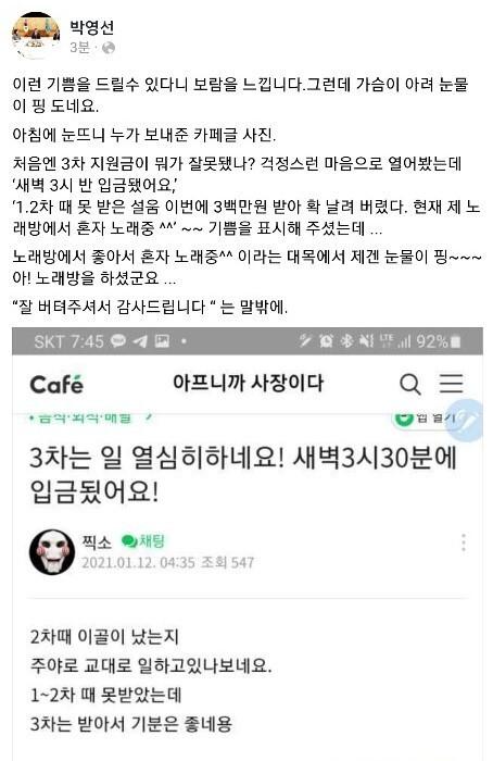 (박영선 중기부 장관 페이스북 갈무리) © 뉴스1
