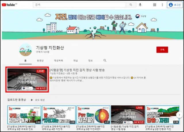 기상청 유튜브 지진화산 채널 메인화면