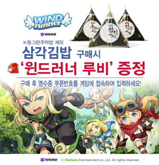 ('윈드러너'와 삼각김밥의 콜라보)