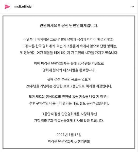 미쟝센단편영화제 13일 공식 인스타그램 발표문. [사진 인스타그램 캡처]