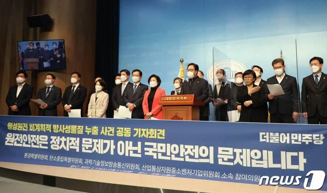 우원식 의원을 비롯한 더불어민주당 의원들이 13일 오후 국회 소통관에서 '월성원전 비계획적 방사성물질 누출 사건' 관련 공동 기자회견을 하고 있다. /사진=뉴스1